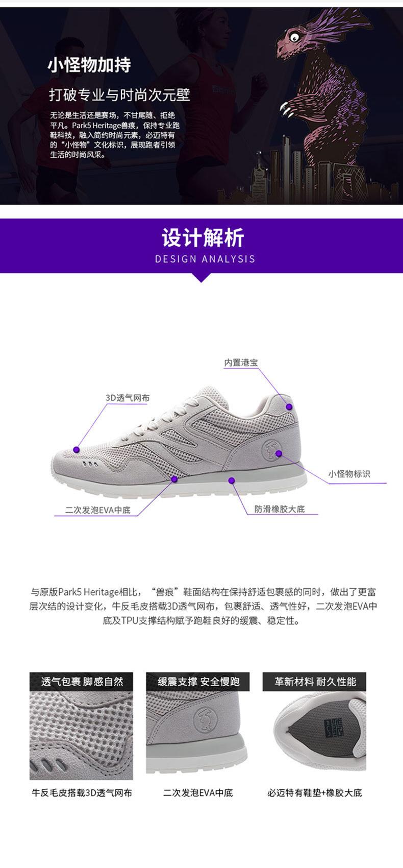 必迈 Park5 Heritage兽痕 复古休闲运动鞋 图3