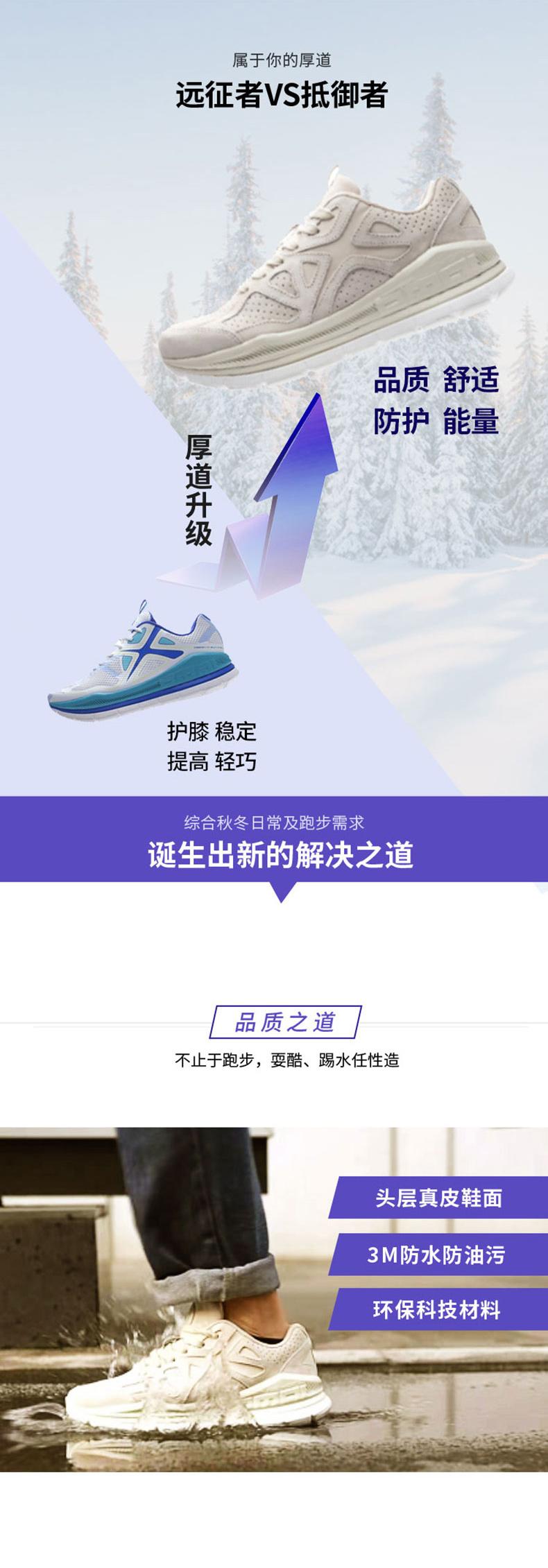 必迈 2020冬季新款 抵御者 全掌加厚 男强缓震跑步鞋 脚感更软 图4