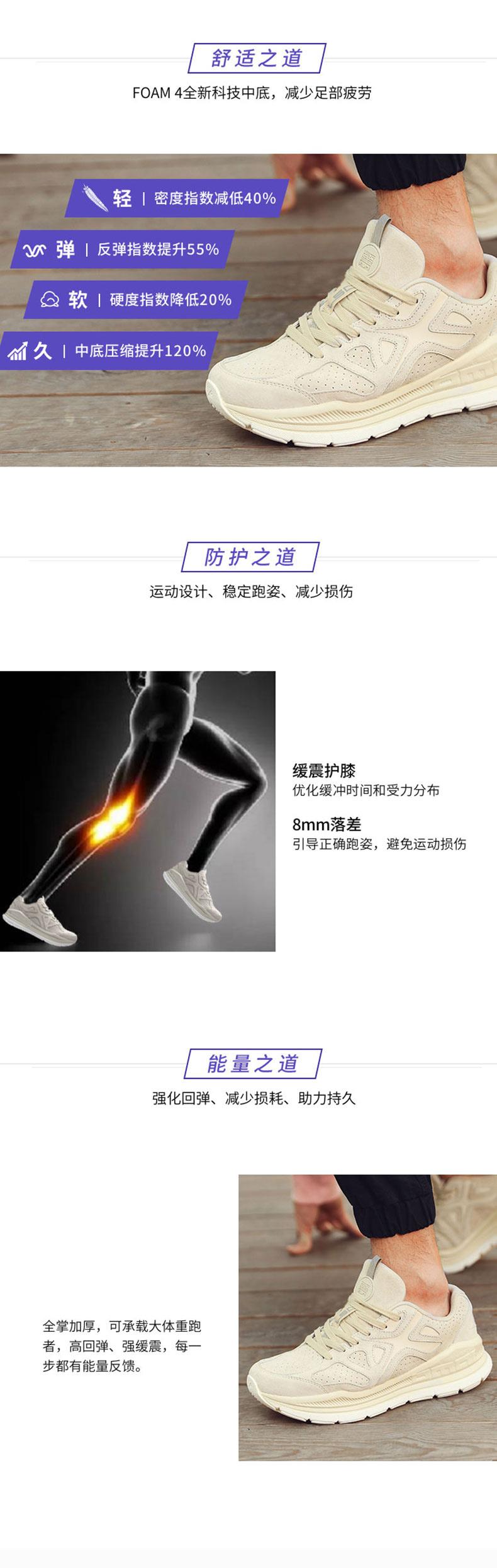 必迈 2020冬季新款 抵御者 全掌加厚 男强缓震跑步鞋 脚感更软 图5