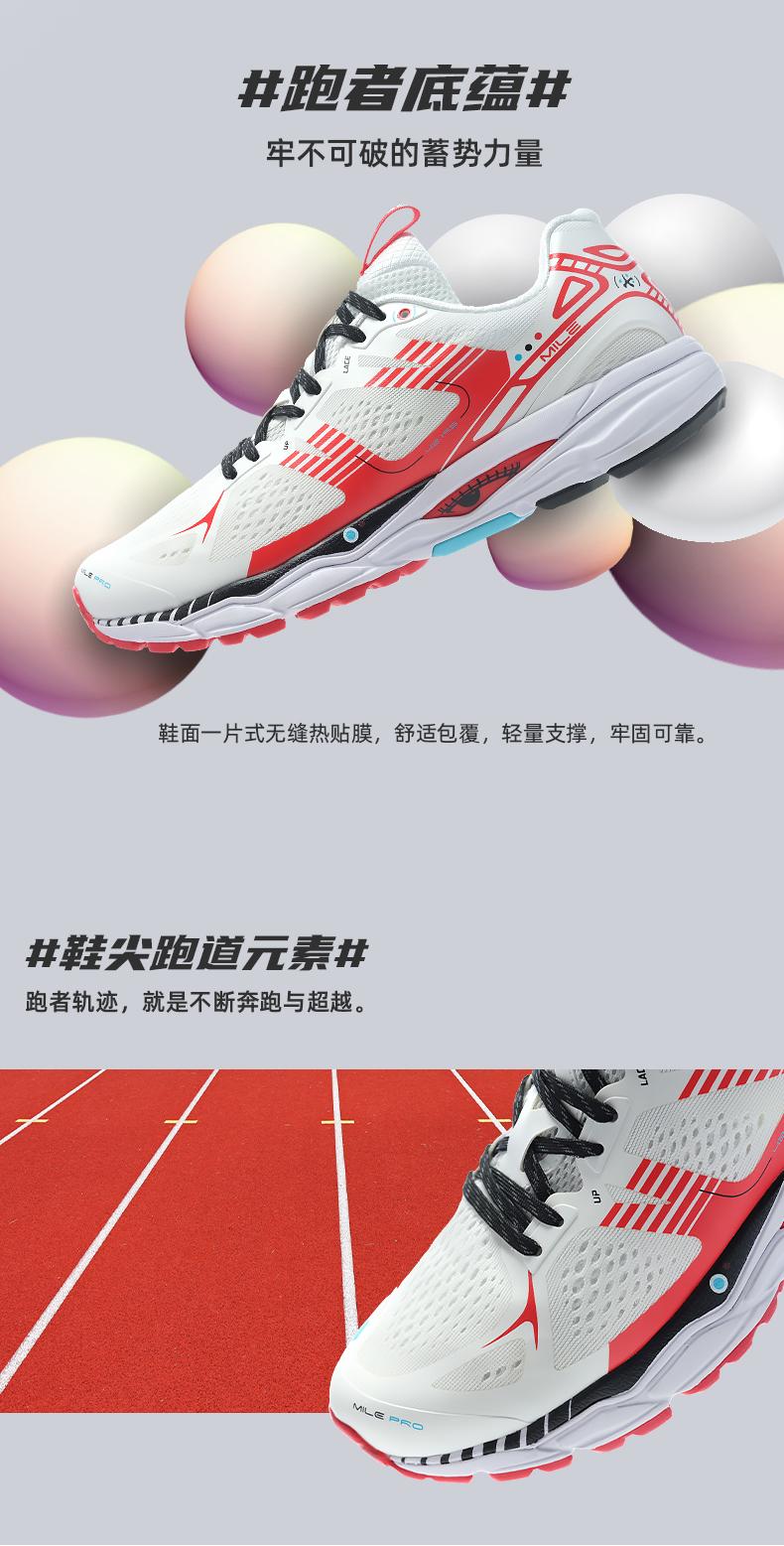 必迈 Mile 2021新品 42K Pro潜能 42公里专业马拉松缓震跑步鞋 图10