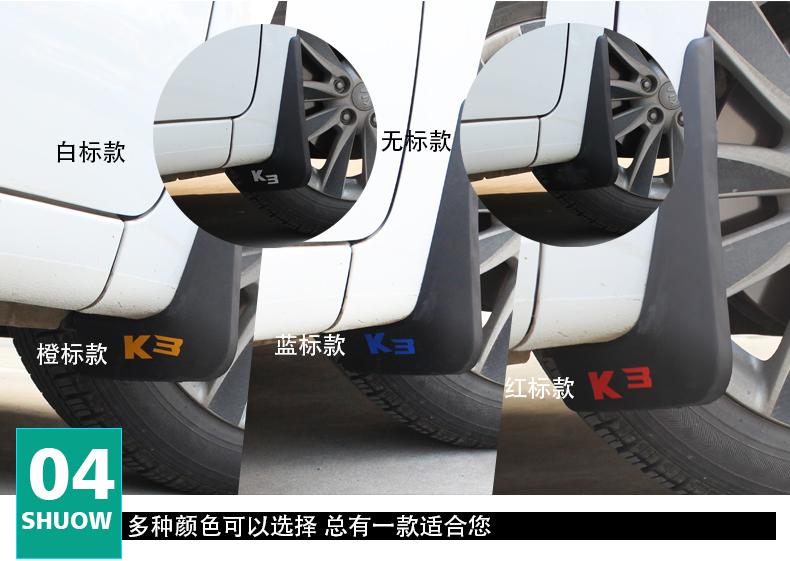 Tấm chắn bùn xe Kia K3 2012- 2019 - ảnh 6