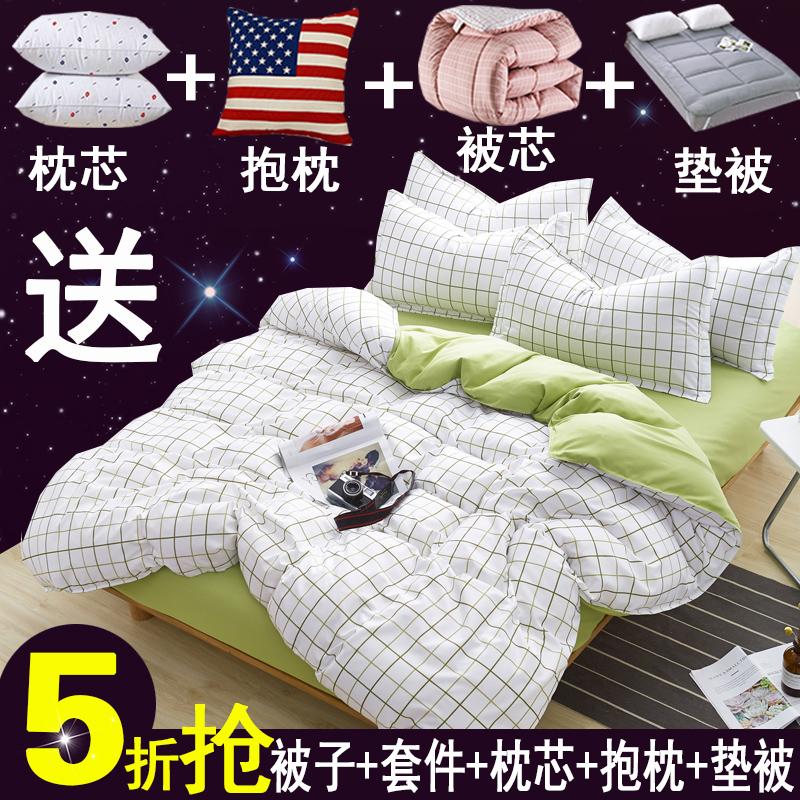 学生宿舍单人床单三件被褥套装六件套床上用品被子全套装男女生