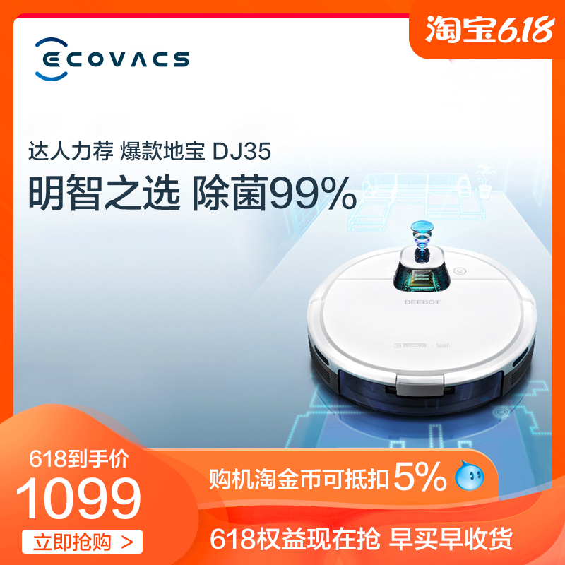 Covos Dibo DJ35 sweep robot vacuum cleaner smart home ultra-thin fully automatic scrub machine tohaul ground