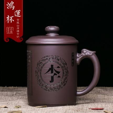 紫砂杯茶杯宜兴市纯全手工定制刻字<font color='red'><b>茶具</b></font>