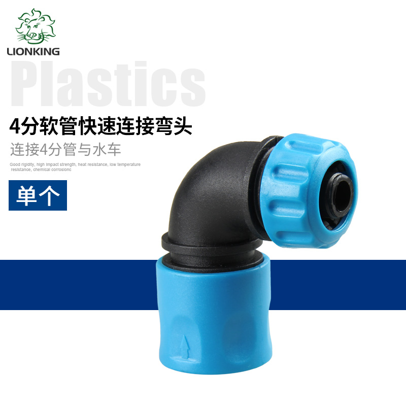 Lion water truck 4 points hose Quick Connect head pipe elbow faucet ...