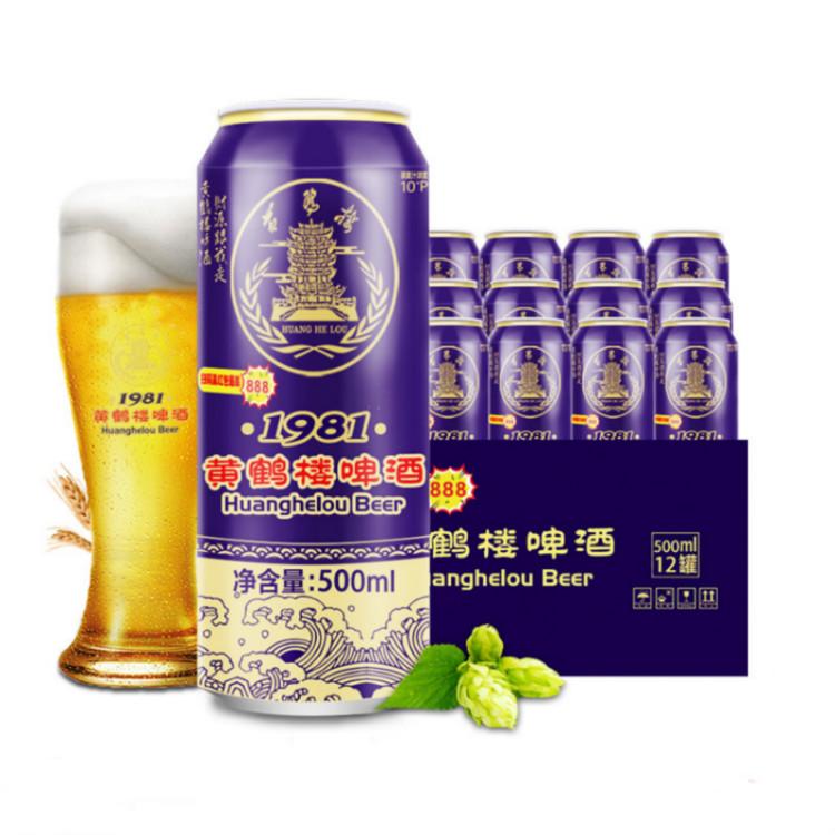 黄鹤楼啤酒500ml*12罐整箱礼盒装 10度口感醇厚熟啤酒易拉罐听装