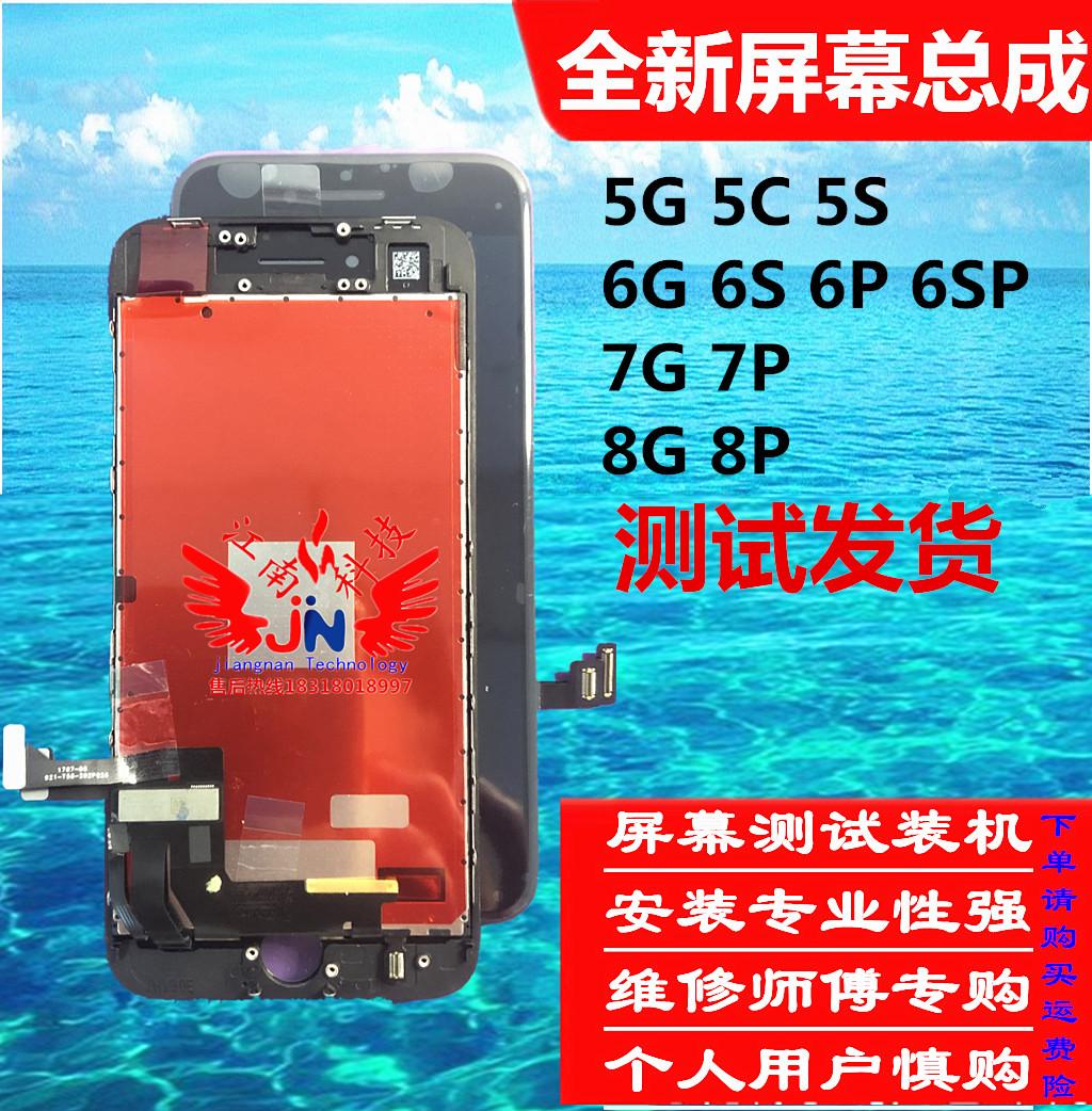 华威适用液晶5代5s5C6代6s6sp7代7p8G显示总成内外苹果屏幕