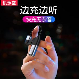 小米6耳机8转接头type-c数据线mix2s转换器3.5mm接口se充电听歌6x二合一快充华为p20pro六note3黑鲨锤子八