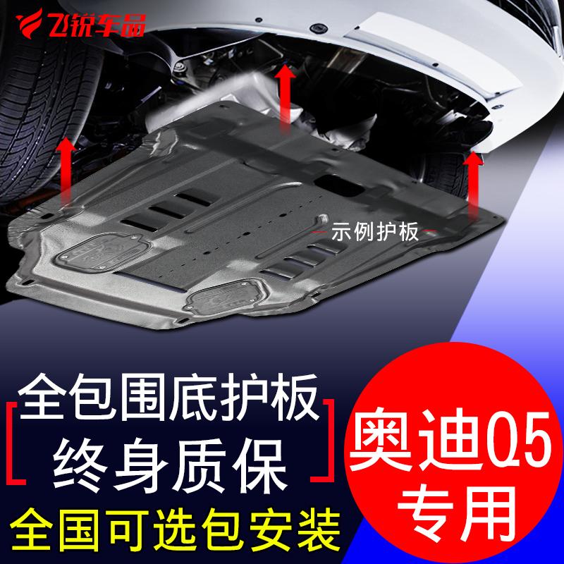 Audi Q5 động cơ ban đầu thấp hơn tấm bảo vệ dành riêng để sửa đổi Q5 khung gầm xe armor sóng hộp board bảo vệ baffle