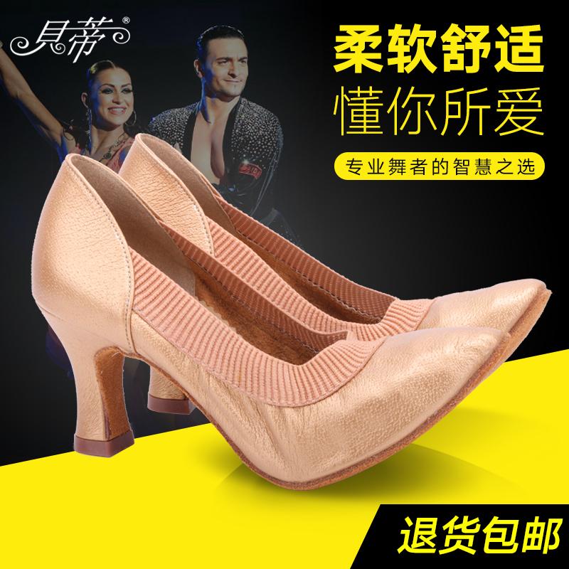 贝蒂舞鞋191压花猪皮成人女摩登舞广场舞交谊舞水兵舞鞋赠运费险