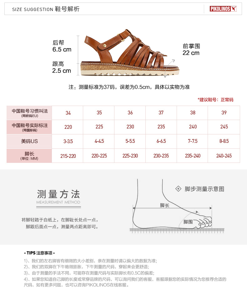(6)尺码解析.jpg