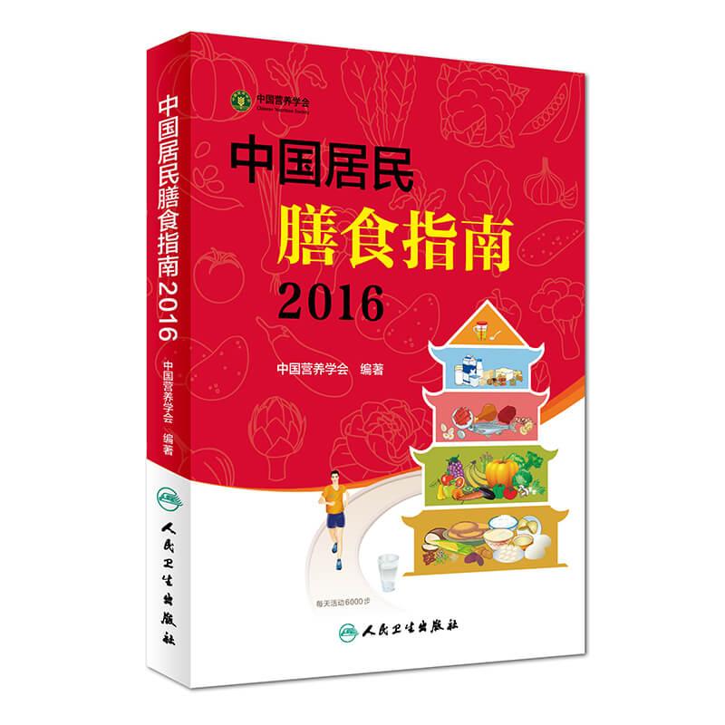 中国居民膳食指南 2016版 pdf
