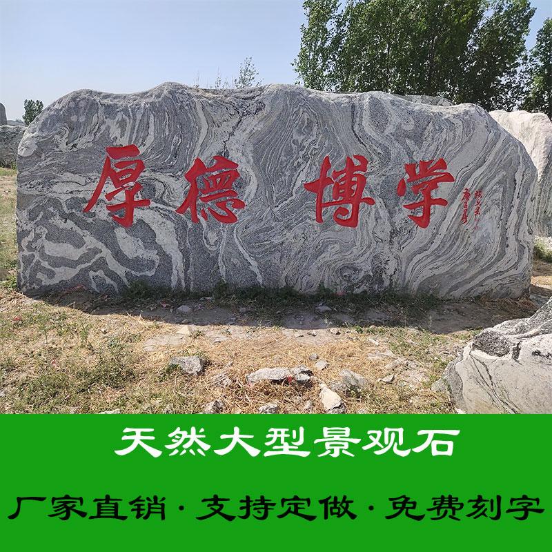 Тайшань пейзаж камень большой камень открытый сад природный оригинальный камень деревни гравийный камень заложить краеугонный камень природных ландшафтных камней