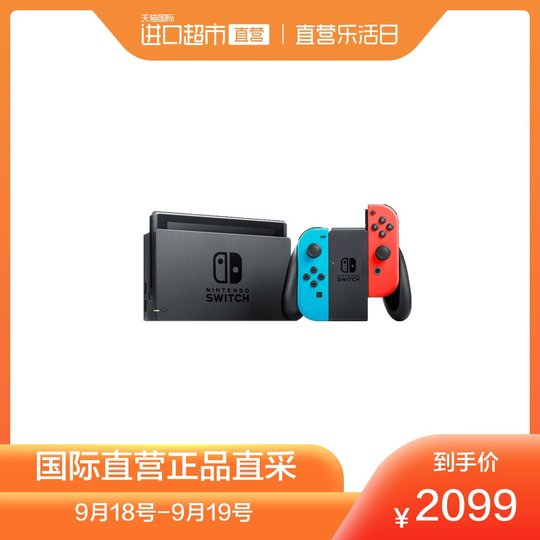 Nintendo switch console ns game console, Hong Kong bonded warehouse extreme speed delivery day version