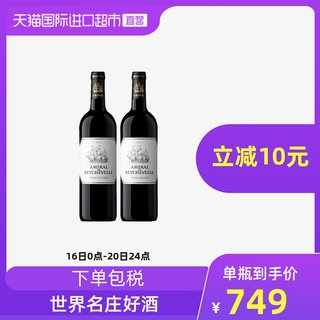 French Mingzhuang Long Ship Manor Dried Red Wine 2 Package Case Imported Romantic Gift Wine