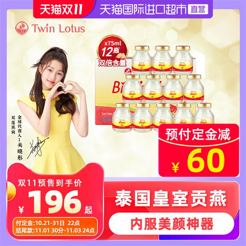 双11预售 泰国进口 TwinLotus 双莲 木糖醇即食燕窝 75ml*6瓶*2件 ¥191包邮包税(需30元定金)
