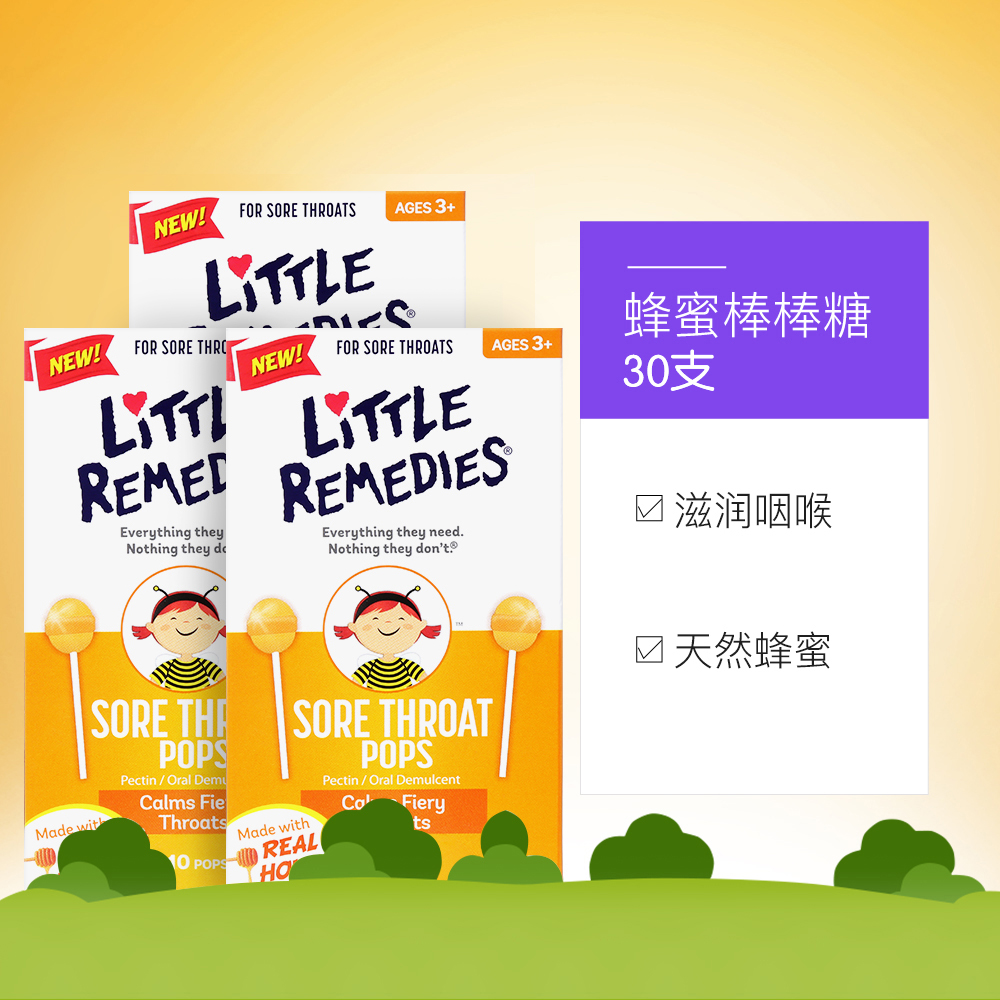 美国儿科医生推荐品牌 Little Remedies 儿童润喉止痛棒棒糖 10支x3盒