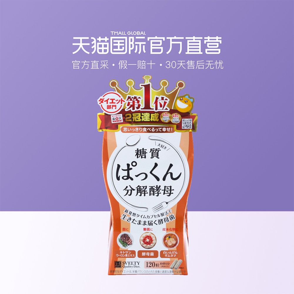 【Прямая работа】Японский шелкопряд SVELTY pakkun гликолитический дрожжевой фермент 120 капсул