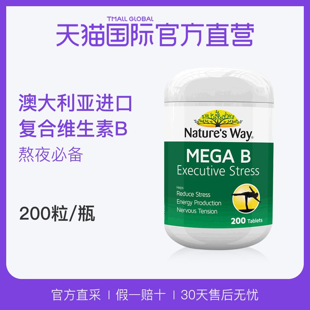 【Прямая работа】【День и ночь должны】Австралийские продукты для здоровья Природный путь импортировал мультивитаминный семейство B