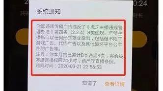小小小酷哥因官方广告被B类24小时!怒改ID表明退网态度?