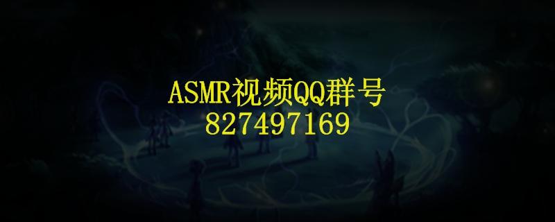 ASMR视频QQ群号827497169
