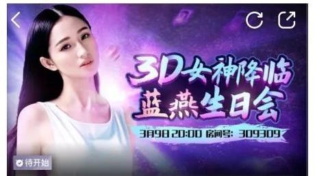 3D肉蒲团女神蓝燕,虎牙开启生日会首秀!反手摸肚脐!