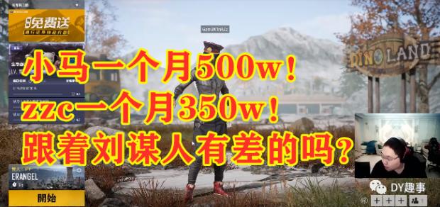 """""""我刘某不会亏待兄弟!""""PDD自曝身边""""小弟""""年薪500w!"""