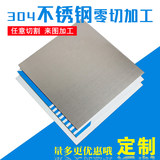 304 stainless steel plate brushed steel plate stainless steel plate stainless steel mirror panel zero cut laser cutting