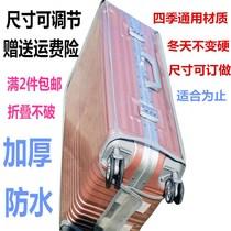 寸2629透明旅行箱保护套皮箱加厚耐磨拉杆箱行李箱子套防尘罩