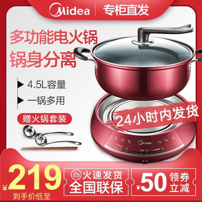 美的电火锅家用分体式电热火锅大容量多功能不沾电火火锅电炒锅