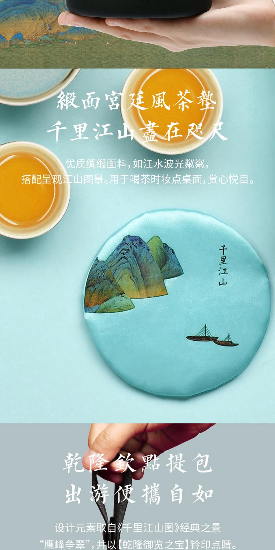 故宫宫廷千里江山一壶二杯便携旅行茶具