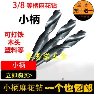 Shipping high speed steel small handle twist drill bit 3/8 equal handle shrink shank woodworking drill bit iron plate metal stainless steel 12-35
