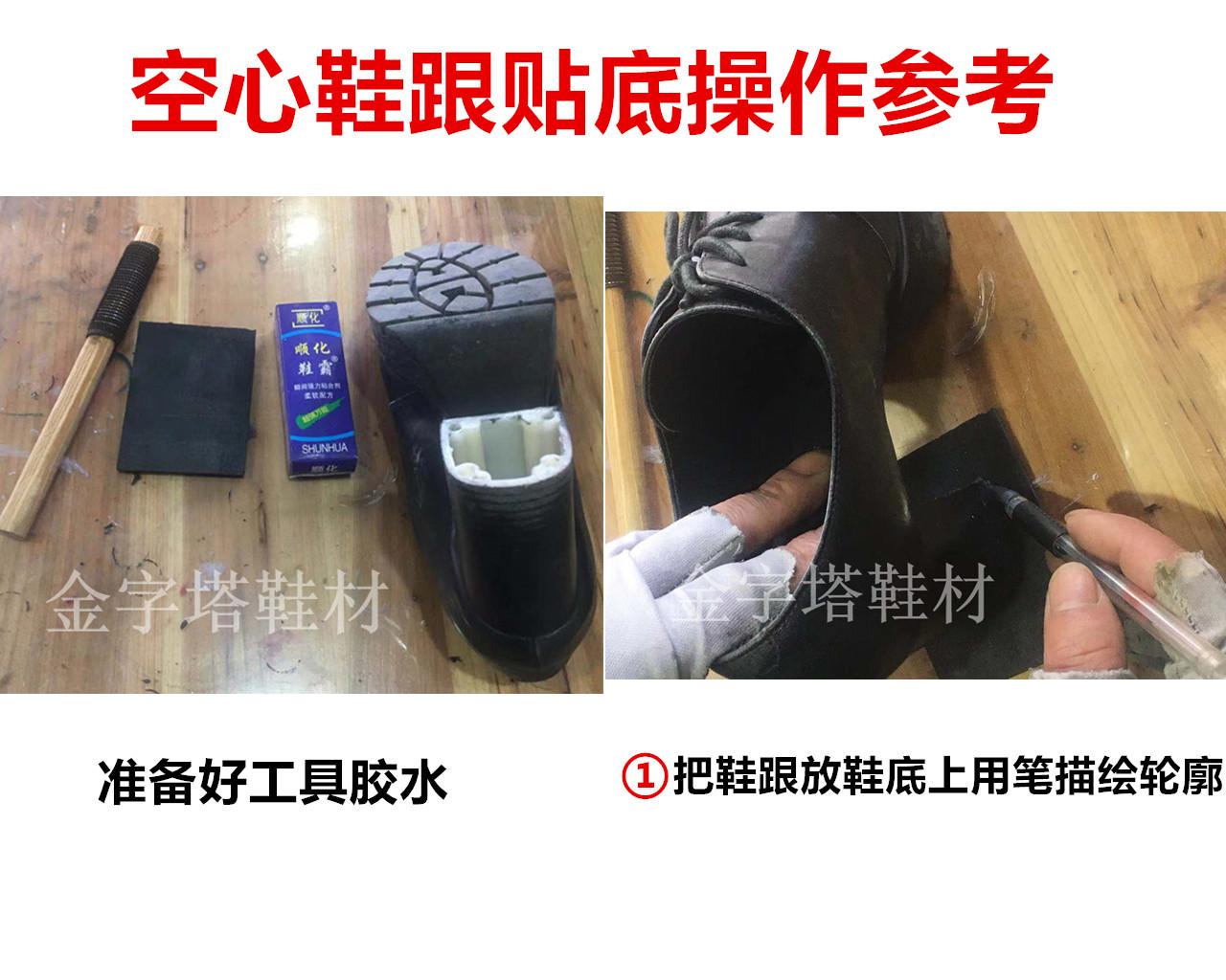鞋跟钉板材加厚鞋后跟静音修復鞋底防滑耐磨贴片修鞋材料配件包邮详细照片