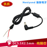 High quality pure copper DC DC5.5*2.5 with magnetic ring card bit power cord high current notebook charging adapter