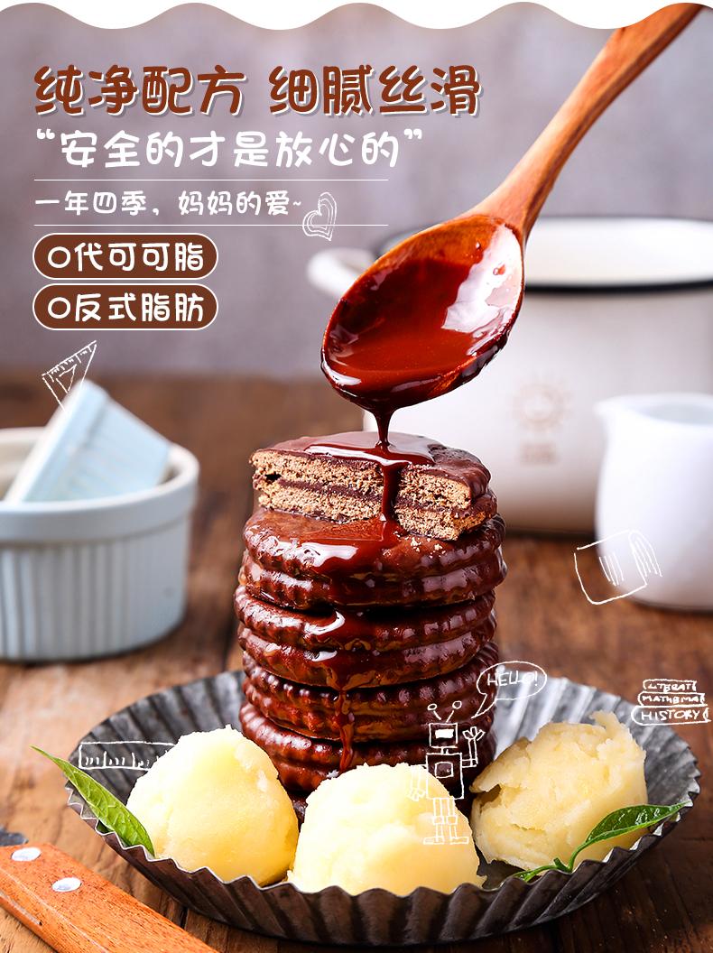 马来西亚进口 Munchy's 马奇新新 巧克力味涂层夹心冰淇淋饼干 200g*3袋  天猫优惠券折后¥29.9包邮(¥49.9-20)