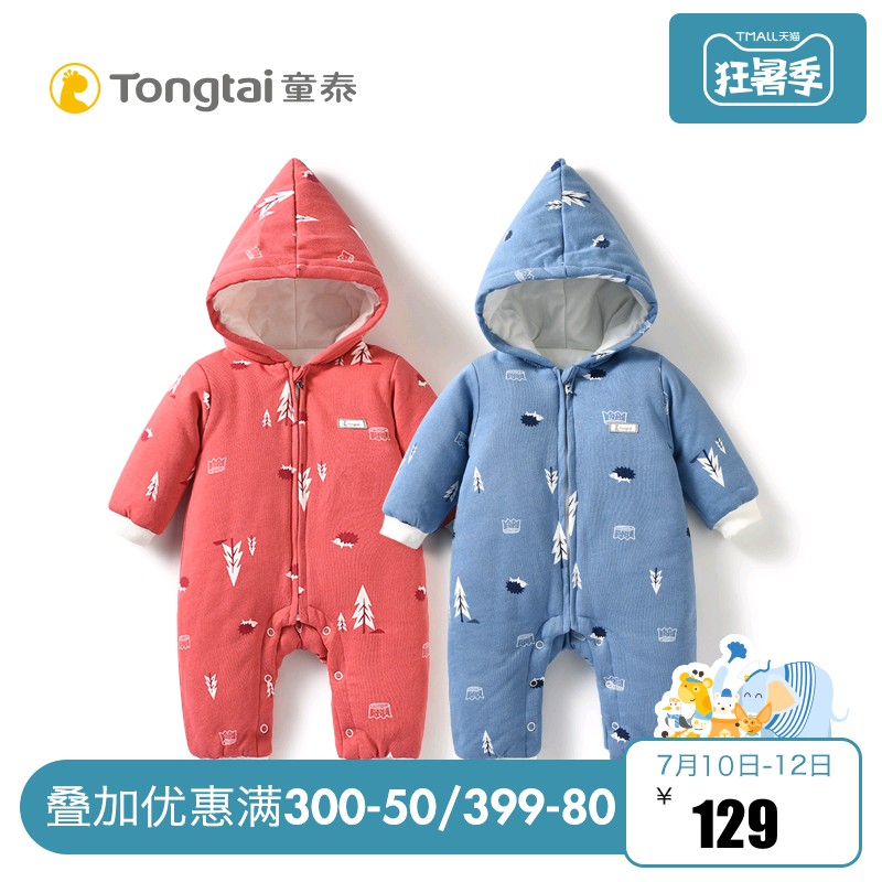 TongTai autumn and winter baby clip cotton jacket hooded khater 3-24 months male and female baby with cotton jumpsuit go out climbing clothes