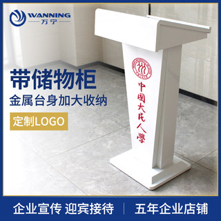 Lecturer desk, shopping guide, guest desk with storage compartment, restaurant, welcome reception, podium, chair, small podium table, white
