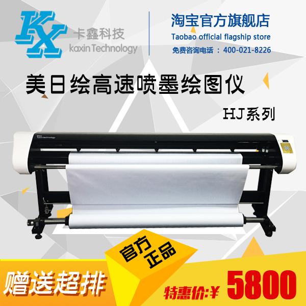 США-Япония окрашена высокая Speed двойной спрей HJ серии одежды CAD струйный плоттер принтер ферма ряд версия Машина попала панель машина