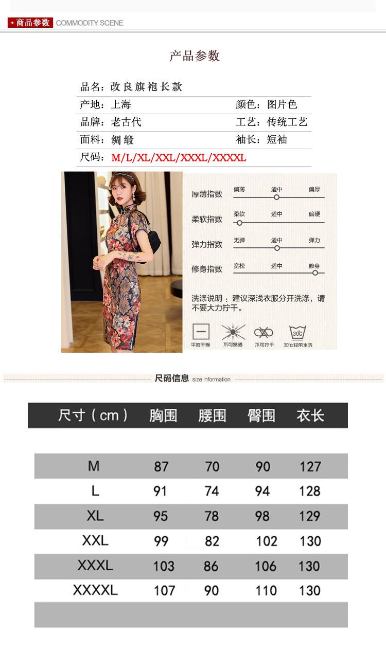 8月綢緞長_05.jpg