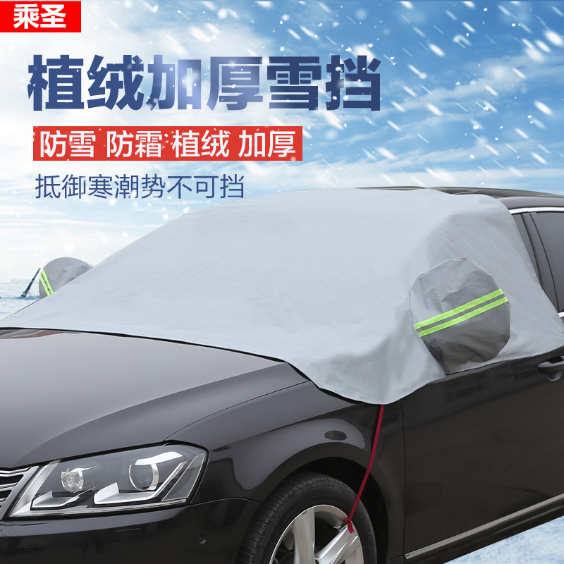 Winter Car Cover >> Usd 55 20 Winter Car Clothing Car Cover Half Body Snow