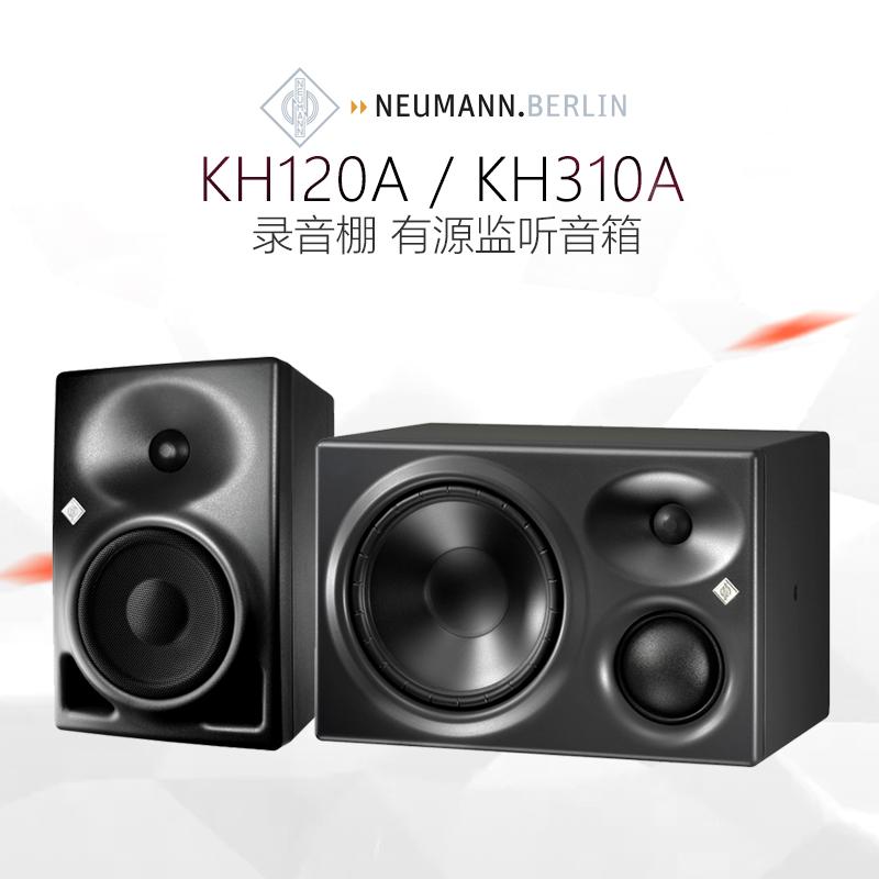 Loa âm thanh chủ động ba chiều Neumann KH80 KH120A 5 inch KH 310A KH810 - Loa loa
