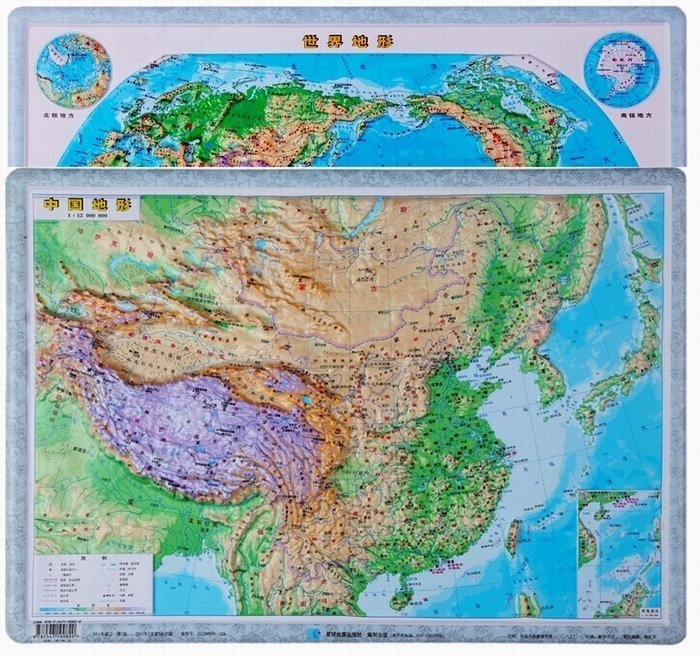 2017 world topographic map +2018 new Chinese topographic map four ...