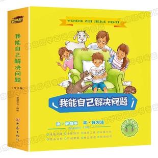 有声伴读8册儿童绘本3-8岁情绪性格管理