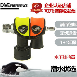 AQUTEC high and low dual frequency diving buzzer underwater 发 发 水陆 两 用 信号 信号 发生器