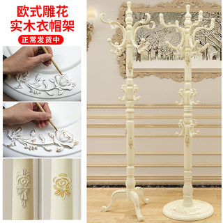 European style coat rack solid wood hanger floor clothes rack single pole style living room clothing storage bedroom boutique carving