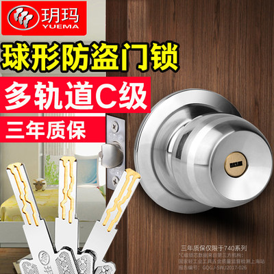 Yuema spherical lock household door ball lock bedroom bathroom toilet stainless steel room wooden door ball lock
