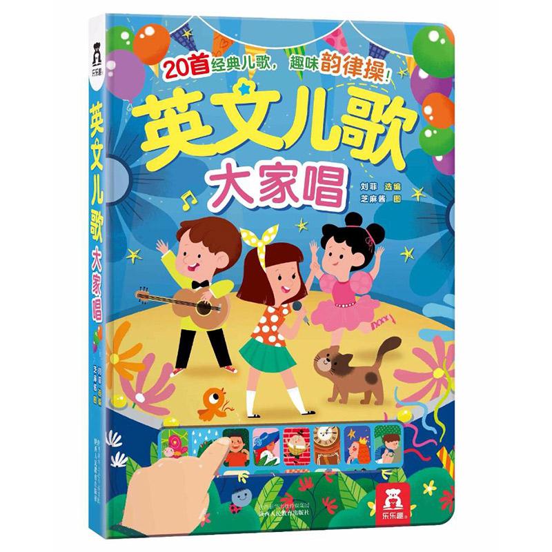 乐乐趣英文儿歌大家唱0-1-2-3-4-5-6岁幼儿英语益智游戏发声书学前儿童互动歌曲中英双语启蒙早教20首真人演唱