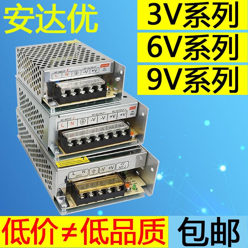 9V 6V 3V开关电源220变转9伏6伏3伏2a直流3a 5a 10a 20a变压器30a