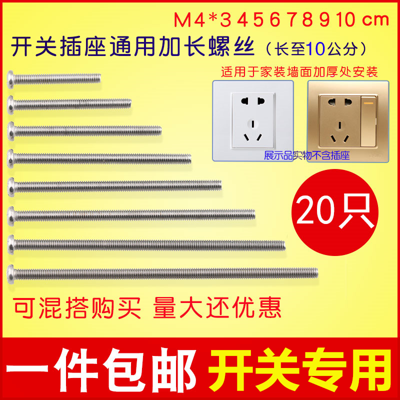 304 stainless steel electrician switch socket panel type 86 round head sink cross M4 screw lengthened by 4-7 cm cm.