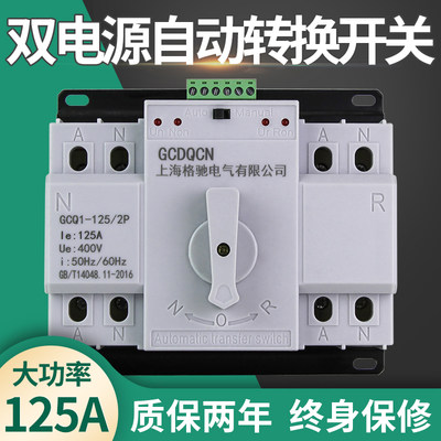 Dual Power Automatic Transformation Switch 2P-80A100A125A Household Single Phase 220V Two ATS Switch Switch